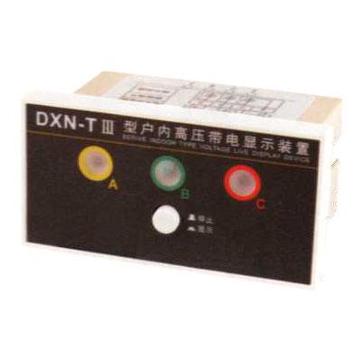 DXN-T-Ⅲ高压带电显示器(提示型)