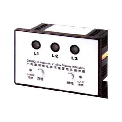 DXN-T(Q)高压带电显示器(带验电次松动、带自检)