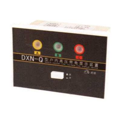 DXN-Q高压带电显示器(强制闭锁型)