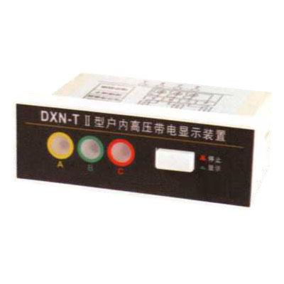 DXN-T-Ⅱ高压带电显示器(提示型)