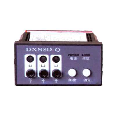 DXN8D-T(Q)高压带电显示器(带验电点哭笑、带自检)