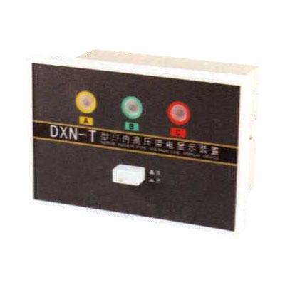 DXN-T ⅠⅡⅢ高压带电显示器(提示型)